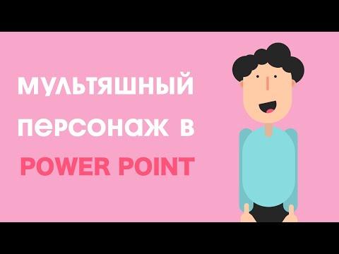 Как нарисовать мультяшного персонажа в Power Point / Уроки презентации