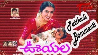 Putthadi Bommanti Song from Ooyala Movie | Srikanth, Ramya Krishna