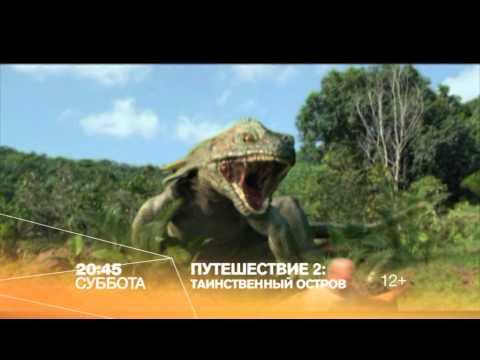 Путешествие 2: Таинственный остров кино на РЕН ТВ