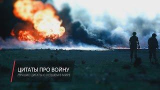 Лучшие цитаты на тему войны. Часть 1 ( 2015 HD )