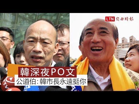 韓國瑜若有意2020總統 王金平:尊重韓的意願