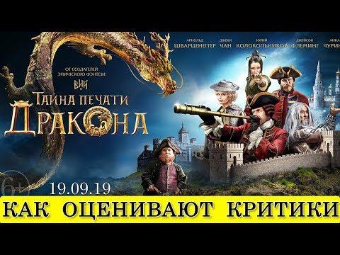 Тайна печати дракона (2019) - обзор критики фильма