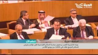 وزراء الخارجية العرب يدعمون مبادرة السلام الفرنسية قبل مؤتمر باريس للسلام
