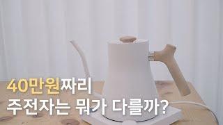 펠로우(FELLOW)커피 드립포트 리뷰 | 핸드드립, …