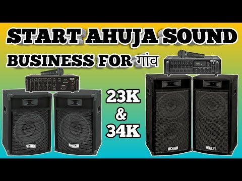 Start Sound Business Only 23K & 35K Ahuja Sound System thumbnail