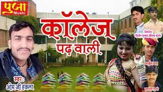 Rajsthani DJ Song 2018 - कॉलेज पढ़वली - Latest Marwari Dj Audio Juke Box - Song
