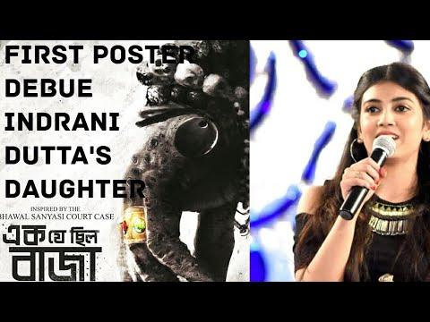 Ek Je Chilo Raja|First Poster|Srijit Mukherjee|Jisshu Sengupta