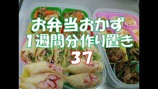 お弁当おかず 1週間分作り置き 【自家製冷食】 37