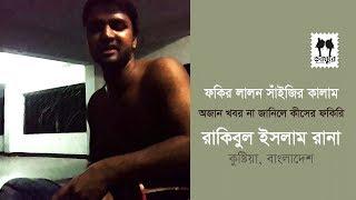 Ojan Khobor Na Janile || Rakibul Islam Rana || Lalon Geeti || Kusthia