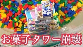 【スウィートランド】お菓子タワーが崩れる瞬間をギリギリ捉えました【お菓子タワー ラブライブ!】 thumbnail
