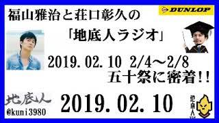 福山雅治と荘口彰久の「地底人ラジオ」  2019.02.10 2/4~2/8 五十祭に密着!! 福山雅治 動画 10