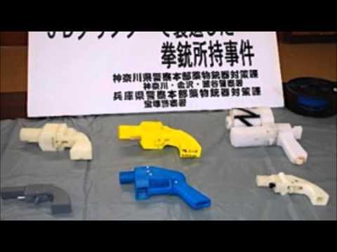 3Dプリンターで拳銃製造、銃刀法違反容疑で男逮捕
