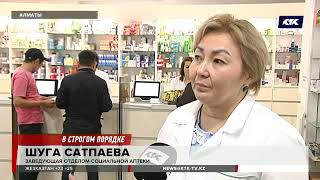 Запрет на продажу лекарств без рецепта – комментарий министра