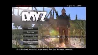 видео Dayz Standalone вылетает при заходе на сервер.Решение