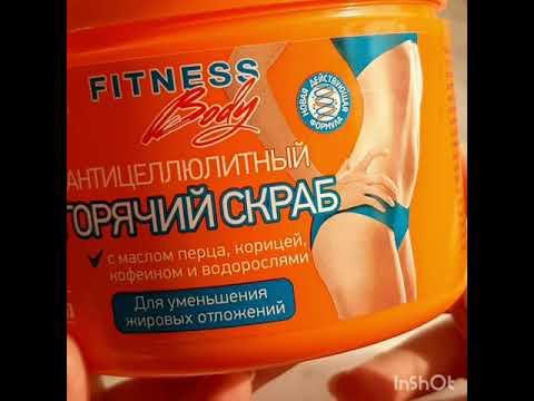 Fitness/ Антицеллюлитный горячий скраб Fitness Body от floresan/Для уменьшения жировых отложений