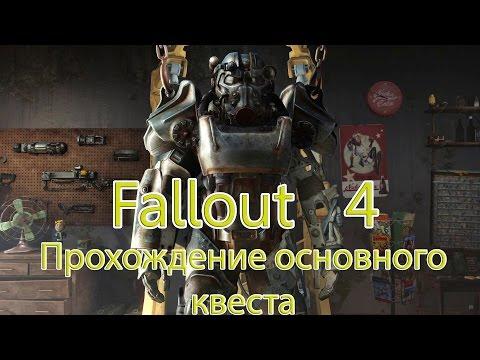 Прохождение Фаллаут 4(Fallout 4) основной квест.вкратце.(сюжетная линия)