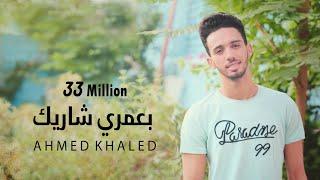 بعمري شاريك - احمد خالد - 2019 | B3omre Shrek - Ahmed Khaled
