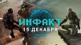 Инфакт от 15.12.2017 [игровые новости] — Star Citizen, Metal Gear Survive, Private Division...