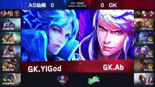 KPL春季赛第8周 GK 1-2 AS仙阁 第1场