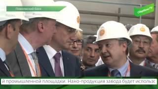 Г.О. Греф открыл нанопроизводство в Волгограде(, 2015-07-30T13:23:02.000Z)