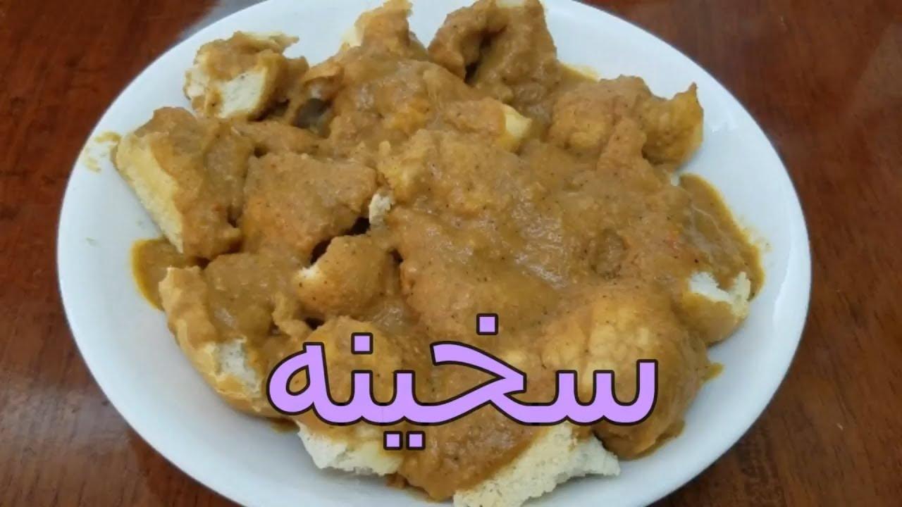 طريقة عمل السخينه اكلات سودانيه Sudanese Food Youtube
