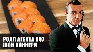 Ролл Агента 007 (Шон Коннери) | Кунсей маки  | Agent 007 Sean Connery