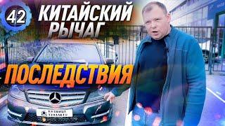 РЕМОНТ Mercedes W204 (2012) - Китайский РЫЧАГ на Мерседес Бенц С-Класс. Кузница ЛЭНДАВТО (выпуск 42)
