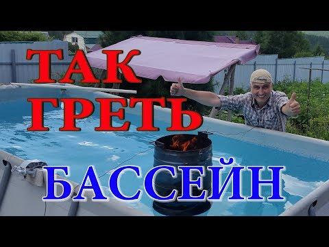 Как нагреть бассейн на улице