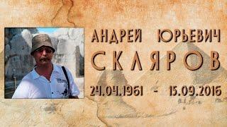 Андрей Скляров 1961-2016