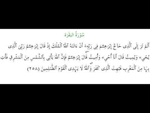 SURAH AL-BAQARA #AYAT 258: 20th September 2018