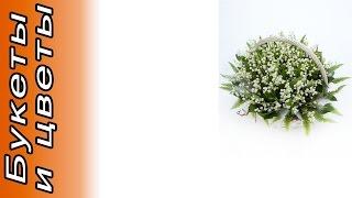 Композиция из ландышей Тайны Белоснежки . Доставка цветов и подарков.(Композиция из ландышей Тайны Белоснежки Купить со скидкой: http://experttovar.ru/ae Описание: Состав: Ландыш - 75, Амбре..., 2015-10-23T20:09:40.000Z)