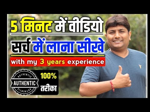 YouTube Video 100% Search Me Aayegi | How To Rank YouTube Videos | Video Ko Search Me Kaise Laye