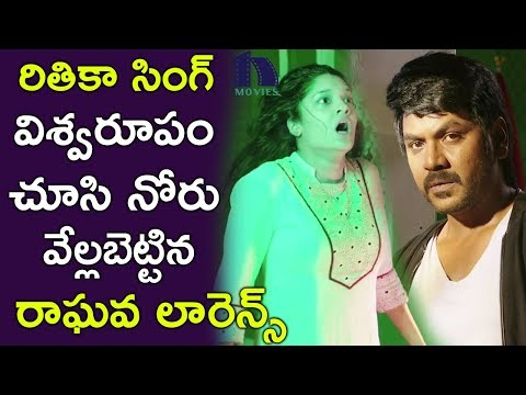 Raghava Lawrence Stunned With Rithika Singh Acting || 2017 Telugu Movies || Rithika Singh