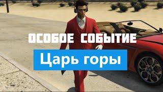 GTA 5 online #1   Царь горы   Короткометражный фильм