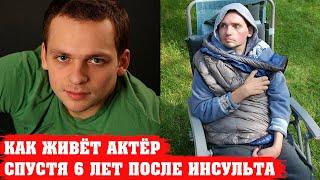 Как живёт спустя 6 лет перенесший инсульт актер Алексей Янин   Мама актёра сделала признание...