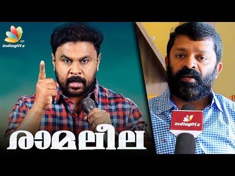 ദിലീപ് പൃഥ്വിവിൽ നിന്നും തട്ടിയെടുത്തതല്ല രാമലീല : Sachy Interview   Ramaleela Movie   Dileep
