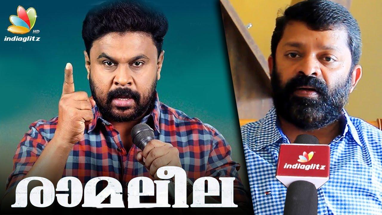 ദിലീപ് പൃഥ്വിവിൽ നിന്നും തട്ടിയെടുത്തതല്ല രാമലീല : Sachy Interview | Ramaleela Movie | Dileep
