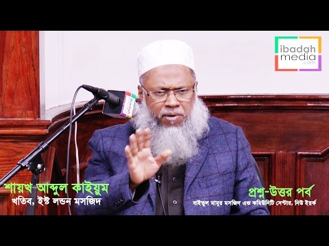 Q & A Session | Maulana Abdul Qayyum | BMMCC New York