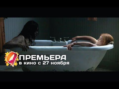 З/Л/О Фильм ужасов HD