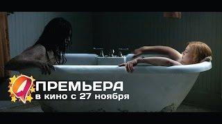 Джезабель (2014) HD трейлер | премьера 27 ноября
