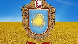 Черкаська область / Cherkasy region