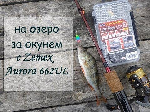 на озеро за окунем с Zemex Aurora 662UL