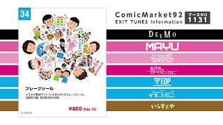 この夏も「EXIT TUNES」出展決定!! 前回に引き続き「EDP」、「ACTORS」などのEXIT TUNESのコンテンツや、大人気音楽ゲーム「DEEMO」、TVアニメ「南鎌倉高校女子 ...