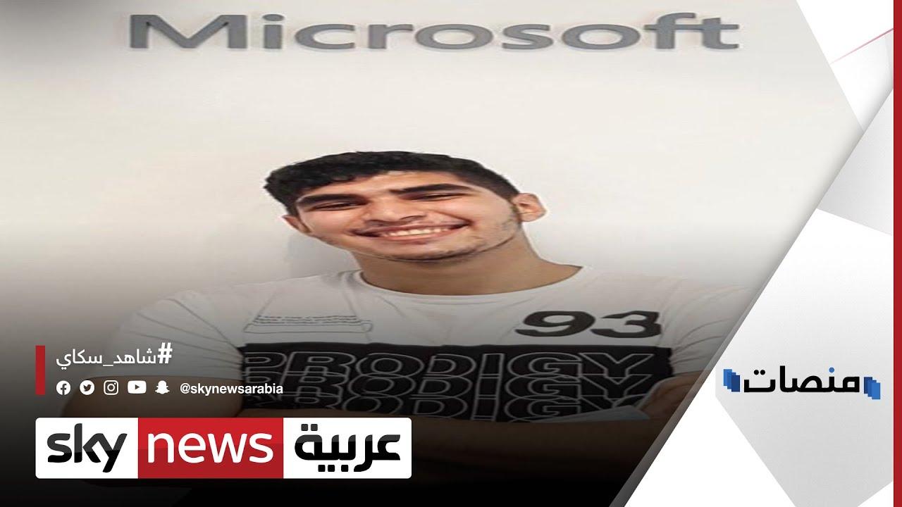 لقاء مع الشاب المصري الذي اختارته مايكروسوفت كأصغر محترف في الذكاء الاصطناعي | #منصات  - 16:57-2021 / 9 / 23