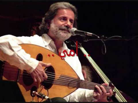 Marcel Khalife - Ommi (with Lyrics) / مارسيل خليفة - أمي