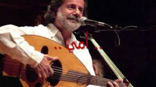 Marcel Khalife - Ommi (with Lyrics) / ?????? ????? - ???