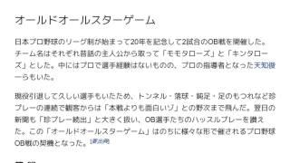 「1956年のオールスターゲーム (日本プロ野球)」とは ウィキ動画
