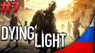 Прохождение Dying Light - Часть 7 - летсплей на русском