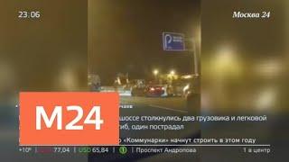 Смотреть видео Человек погиб в ДТП на Киевском шоссе - Москва 24 онлайн