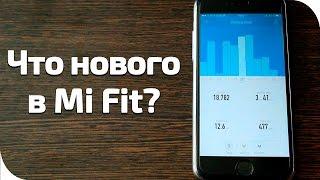 Mi Fit Что изменилось после обновления для iOS